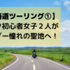 【北海道ツーリング①】2001年・北海道の旅 バイク初心者女子2人が ライダー憧れの聖地へ