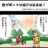 4コマ漫画 第5話『腹が減っては遊びは出来ぬ!』