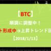 【BTC】順調に調整中!ペナント形成→上昇トレンド回帰?!【2018/1/13】