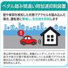 高齢者の安全運転を支える〜踏み間違い防止装置の補助〜