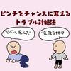 【初動が大事】新米パパが贈る新生児のトラブル対処法まとめ