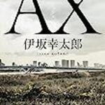 [伊坂幸太郎] AX アックス