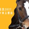 函館記念2021 和生が来る理由