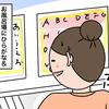 """Where is ◯◯?〜親子でできる""""お風呂 de 英語"""""""