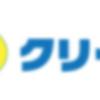 【ポニークリーニング】還元率の高い「モッピー」ポイントサイト経由でポイントが貯まる!