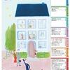 暮らしの税情報(令和2年度版)|博多区 不動産 情報