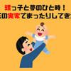 甥っ子と夢のひと時!埼玉の実家でまったりしてきましたよー!
