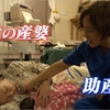 助産師になりたい看護師必見!現代の産婆 助産師の現実がワロエナイ・・・
