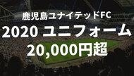 【20,000円超】鹿児島ユナイテッドFCの2020年 ユニフォームが川崎、清水と比べてもめっちゃ高い【強くなってもらうしかない】
