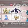 【剣盾s15シングル最終215位レート2007】貧弱∞ループ