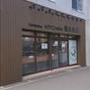 KITCHEN 鑓水商店(やりみずしょうてん)/ 札幌市中央区南1条西19丁目