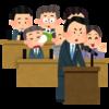 働き方改革関連法案の審議は「予算成立後の後半」