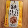 糖質制限中に納豆を手軽に楽しめるオススメ商品