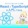 React+TypeScriptに入門してみる