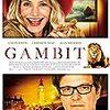映画「モネ・ゲーム」感想。印象派画家モネの「積みわら」登場。超お気楽クライムコメディーでした!