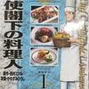 【 大使閣下の料理人/西村みつる・かわすみひろし 】