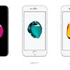 iPhone7は9月9日予約注文開始、9月16日発売