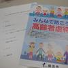 職場で虐待の研修行いました。講師は磯子区社会福祉連絡会