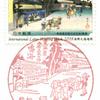 【風景印】緑郵便局(愛知県)(&2019.10.9押印局一覧)