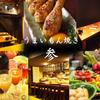 【オススメ5店】祇園・先斗町(京都)にある焼き鳥が人気のお店