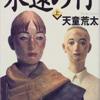 矢川冬「もう、沈黙はしない…性虐待トラウマを超えて」を読みました。