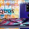 【AQUOS】シャープのスタンダードスマホ「AQUOS sense4 plus」が来たぞー!!6.7インチ大画面液晶に90Hz!!