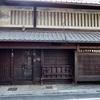 京町家(京都まち歩き#7)
