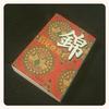 【日本を知るための100冊】005:宮尾登美子『錦』 ~「正倉院模様」の謎と、帯ブランドの最高峰「龍村」について。