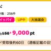 NTTグループカードをハピタス経由で申し込み9,000円相当のポイントをもらっちゃおう【終了】