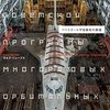 放擲されたソ連宇宙計画の残骸〜『バイコヌール宇宙基地の廃墟』