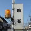 シリーズ土佐の駅(115)鳴谷駅(とさでん交通伊野線)