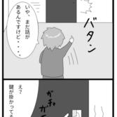四コマ漫画「面樽(めんたる)くん」総集編(001話から015話まで)
