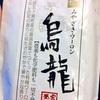 宮崎茶房、無農薬有機栽培ウーロン茶をエビアンに入れてそのまま飲むと1日楽しめる。