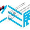 全国9大学のデザイン教育・研究を紹介する「ゼミ展」開催