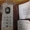 かんたん手前味噌キットで味噌造りに挑戦してみました 『発酵文化人類学』小倉ヒラクさんを読んでやってみたくなりました
