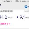 Rakuten UN-LIMIT 速度測定してみた(Wi-Fi)