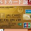 JALカードSuicaにゴールドカードが誕生!メリット・デメリットまとめ2019年!