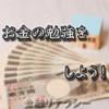 【労働者製造】お金の学習を絶対に行わない日本はやばいという話