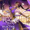 戦記SELECTION-尸魂界・救出篇-は引きか?