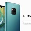 HUAWEI Mate 20、HUAWEI Mate 20 Pro、HUAWEI Mate 20 Xを発表