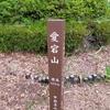 甲府駅から徒歩10分で登山口。甲府名山の愛宕山、夢見山、大笠山ハイキング