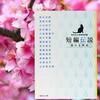 桃の花、そして「別れる理由」
