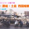 【原チャリで行く7】小豆島・讃岐・土佐 四国縦断