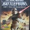 【PS2おすすめソフト】行けるぞ!『あの』世界に…!『STAR WARS バトルフロント』
