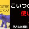 【大学受験参考書】ポレポレ英文読解プロセス50 使い方を解説!