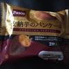 パスコの安納芋のパンケーキがとっても美味しかったよ!