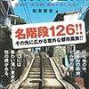 松本泰生『東京の階段:都市の「異空間」階段の楽しみ方』