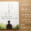 内田彩仍さん著書「いとおしむ暮らし」を読みました。
