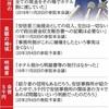 「1,2,3(イチ,ニ,サン)」以上の数値は「イッパイある」としか表現しない(できない?)「菅首相の算数力」の恐ろしさ,たとえば最近,イギリスから日本へ入国した数は「1人か2人」だと断定していたが,実は150人(新型コロナ・ウイルス関連報道)
