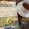 古典児童書を読む会『クマのプーさん』